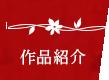 [200828][Casket] あやかし遊郭 ~花魁アマビエ民譚集~ [附CG][850M] 1