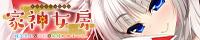 家神女房-イエガミニョウボウ-〜残念美人な白狐と同棲始めました。〜応援中!応援中!